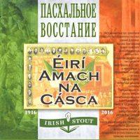 Éirí Amach Na Cásca