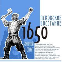 Псковское восстание - 1650
