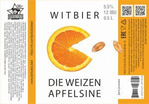 пиво с апельсиновой цедрой пшеничное