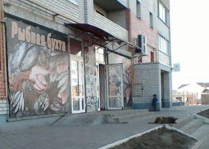 Рыбная Бухта Брянск Пиво