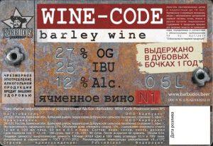 Barley wine барливайн
