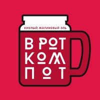 ВРотКомпот
