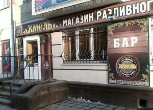 хмель бежица магазин