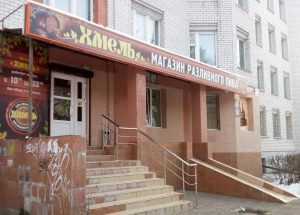 Магазин Хмель крафтовое пиво