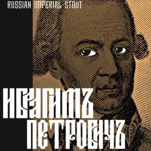 Ибрагим Петрович
